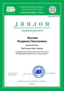Festival-Diploma