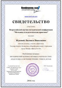 Жуковой Людмиле Николаевне_01