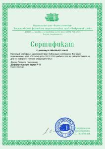 festival-Certificate