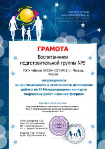 gramota_zimnyaya_feeria
