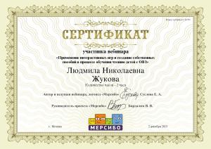 ovz-sertificate