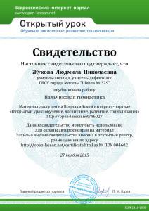 """Публикация """"Пальчиковая гимнастика"""""""