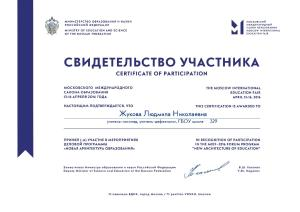 MMCO-certificate