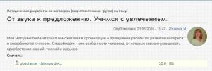 Opera Снимок_2019-04-08_010035_nsportal.ru
